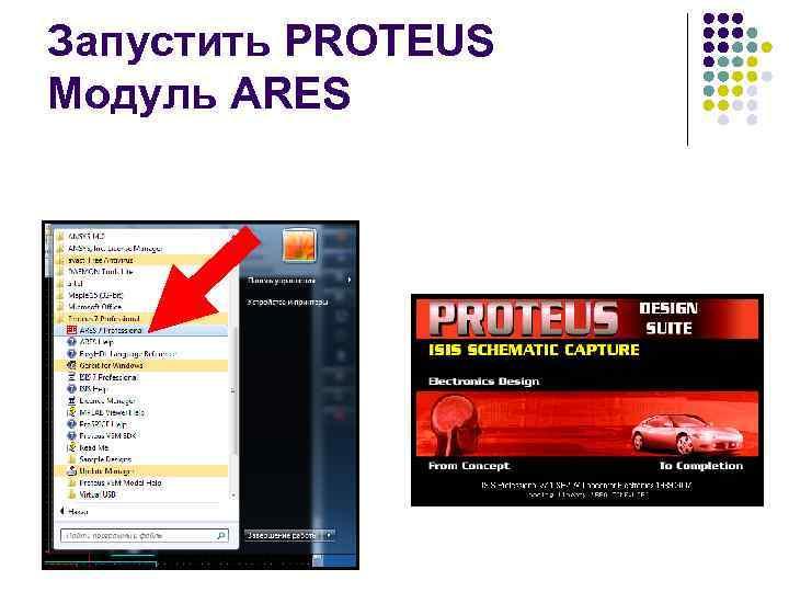 Запустить PROTEUS Модуль ARES