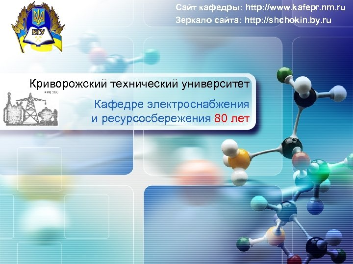 LOGO Сайт кафедры: http: //www. kafepr. nm. ru Зеркало сайта: http: //shchokin. by. ru