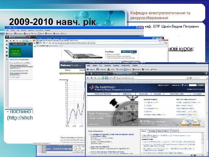 2009 -2010 навч. рік Кафедра електропостачання та ресурсозбереження в. о. зав. каф. ЕПР Щокін