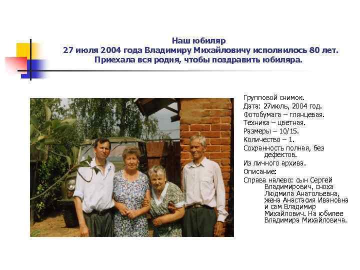 Наш юбиляр 27 июля 2004 года Владимиру Михайловичу исполнилось 80 лет. Приехала вся родня,