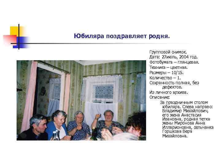 Юбиляра поздравляет родня. Групповой снимок. Дата: 27 июль, 2004 год. Фотобумага – глянцевая. Техника