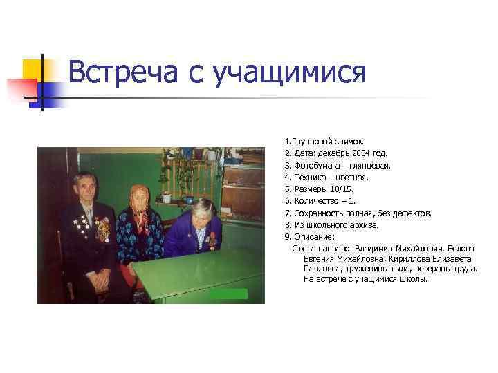 Встреча с учащимися 1. Групповой снимок. 2. Дата: декабрь 2004 год. 3. Фотобумага –
