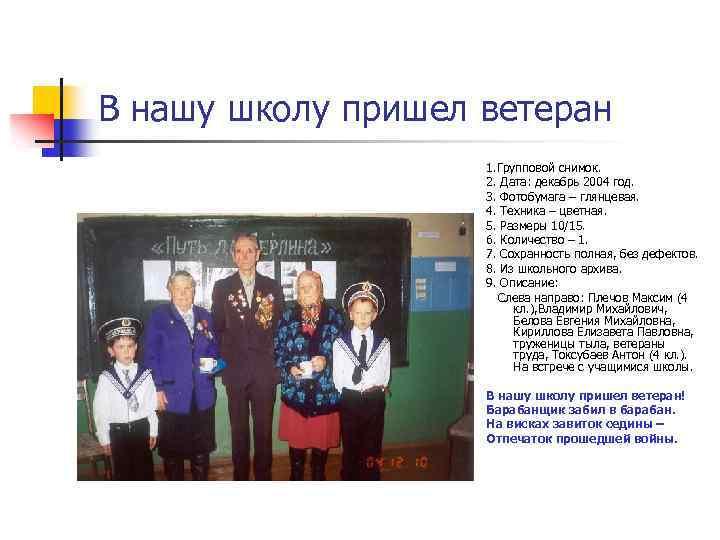 В нашу школу пришел ветеран 1. Групповой снимок. 2. Дата: декабрь 2004 год. 3.
