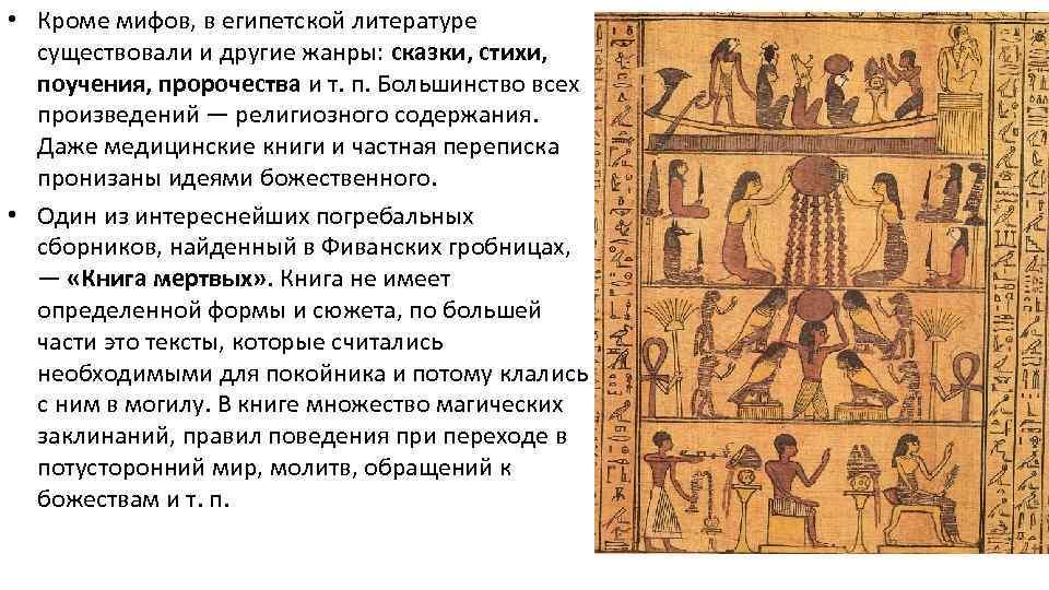 • Кроме мифов, в египетской литературе существовали и другие жанры: сказки, стихи, поучения,