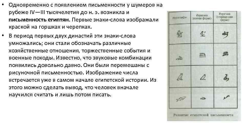 • Одновременно с появлением письменности у шумеров на рубеже IV—III тысячелетия до н.