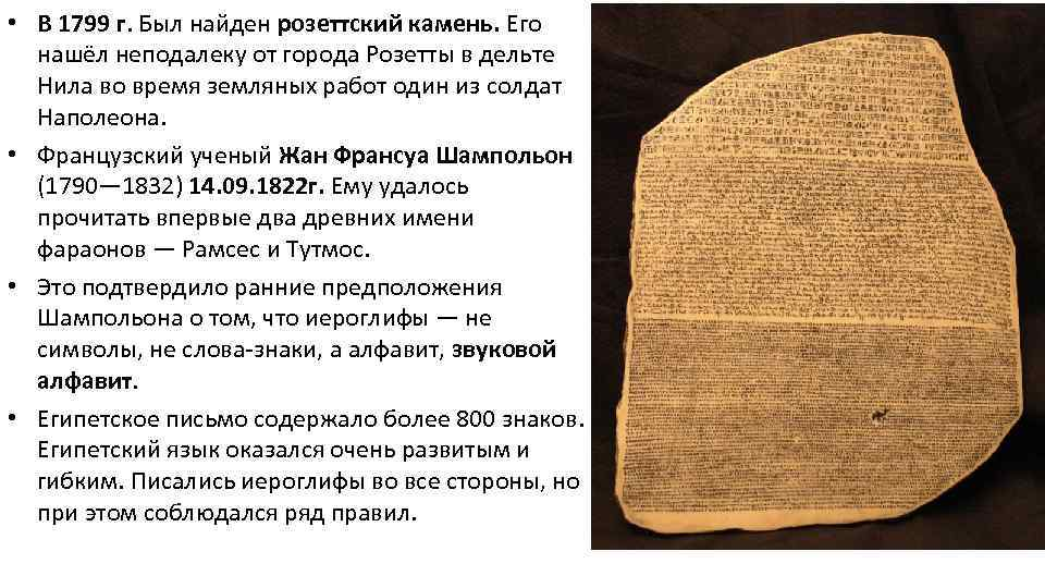 • В 1799 г. Был найден розеттский камень. Его нашёл неподалеку от города