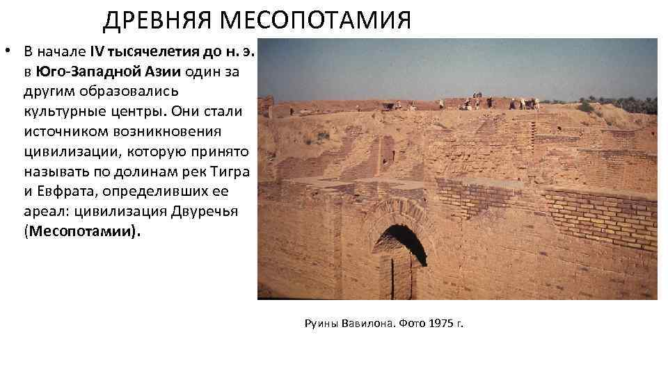 ДРЕВНЯЯ МЕСОПОТАМИЯ • В начале IV тысячелетия до н. э. в Юго-Западной Азии один