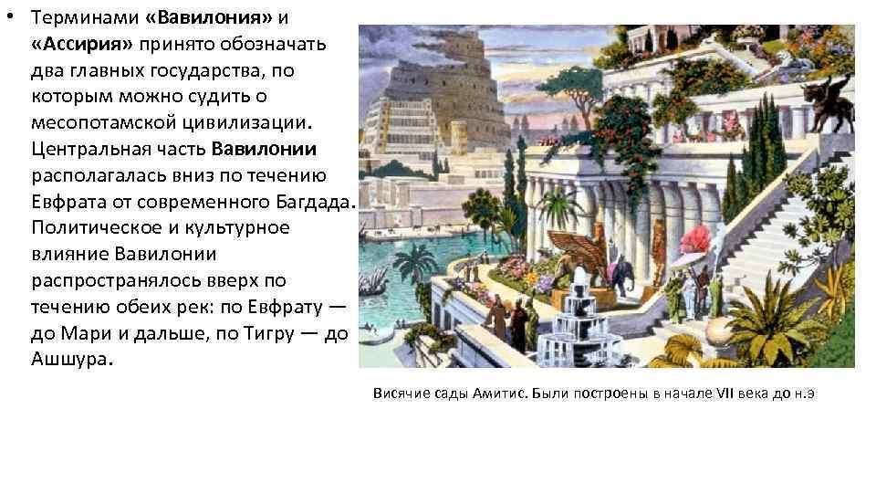 • Терминами «Вавилония» и «Ассирия» принято обозначать два главных государства, по которым можно