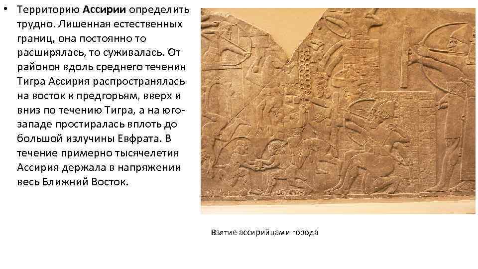 • Территорию Ассирии определить трудно. Лишенная естественных границ, она постоянно то расширялась, то