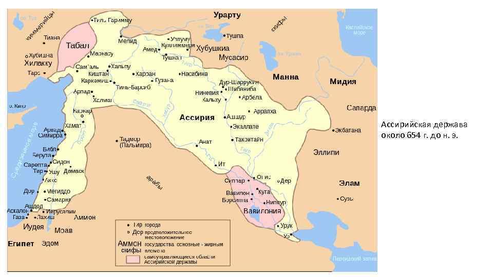 Ассирийская держава около 654 г. до н. э.