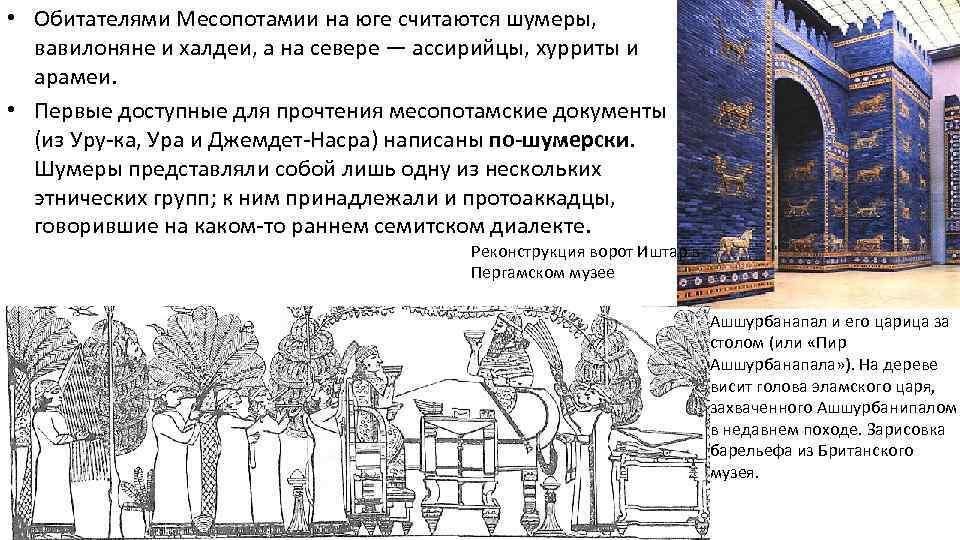• Обитателями Месопотамии на юге считаются шумеры, вавилоняне и халдеи, а на севере