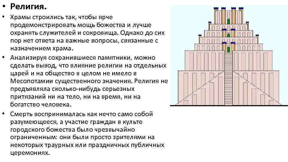• Религия. • Храмы строились так, чтобы ярче продемонстрировать мощь божества и лучше