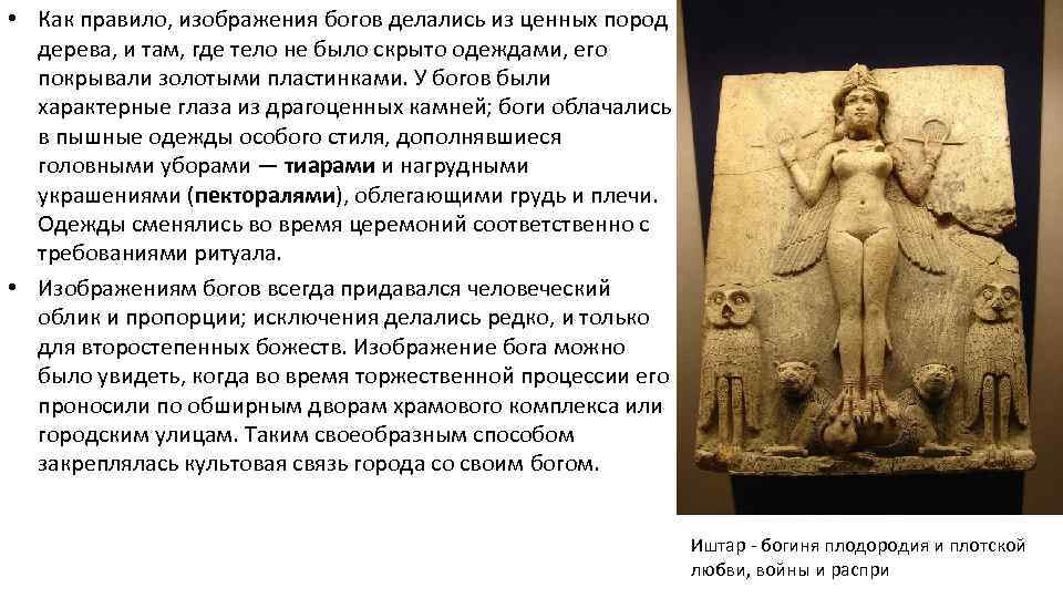 • Как правило, изображения богов делались из ценных пород дерева, и там, где