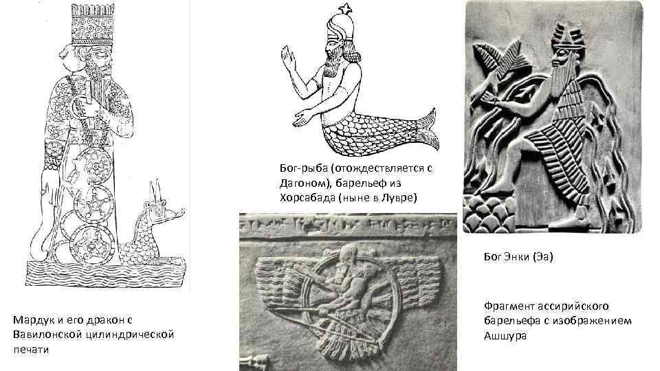 Бог-рыба (отождествляется с Дагоном), барельеф из Хорсабада (ныне в Лувре) Бог Энки (Эа) Мардук