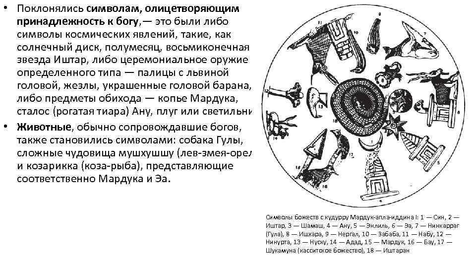 • Поклонялись символам, олицетворяющим принадлежность к богу, — это были либо символы космических