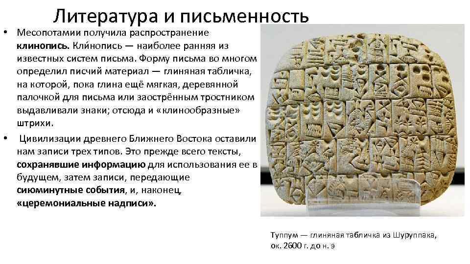 Литература и письменность • Месопотамии получила распространение клинопись. Кли нопись — наиболее ранняя из