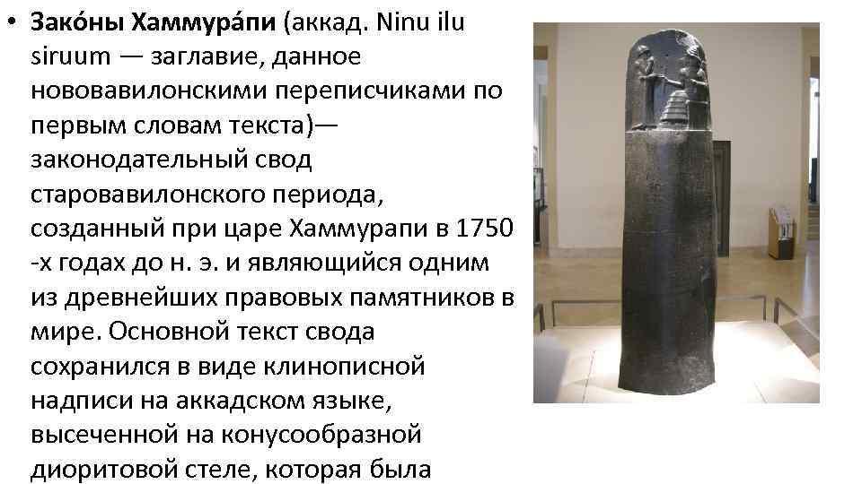 • Зако ны Хаммура пи (аккад. Ninu ilu siruum — заглавие, данное нововавилонскими