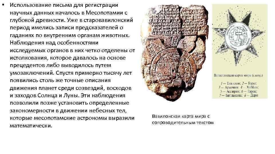 • Использование письма для регистрации научных данных началось в Месопотамии с глубокой древности.