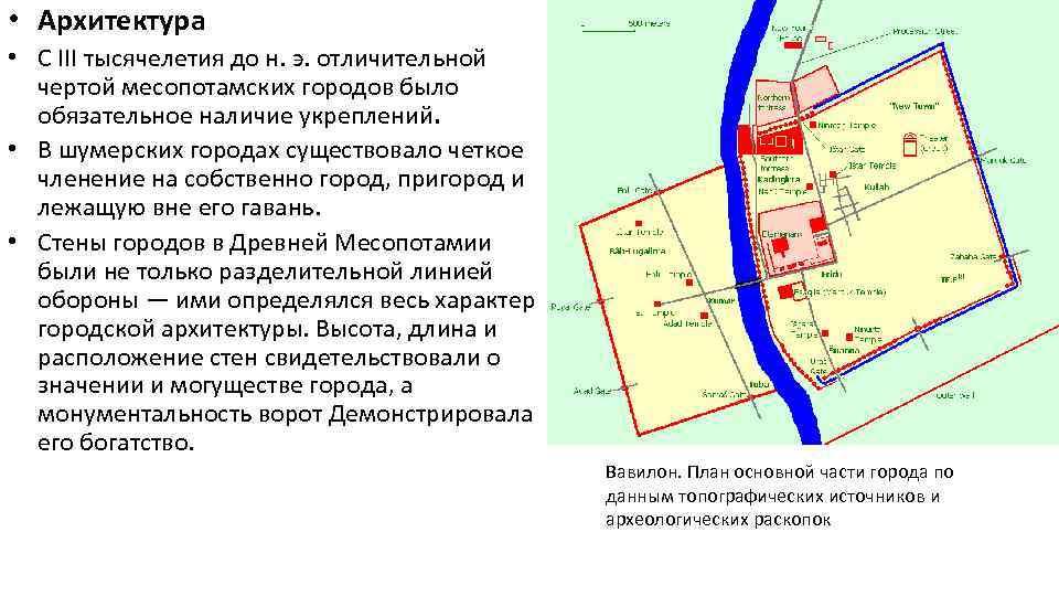 • Архитектура • С III тысячелетия до н. э. отличительной чертой месопотамских городов