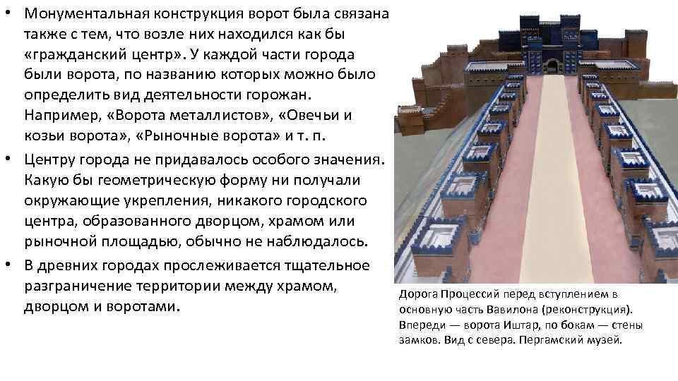 • Монументальная конструкция ворот была связана также с тем, что возле них находился