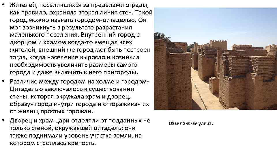 • Жителей, поселившихся за пределами ограды, как правило, охраняла вторая линия стен. Такой