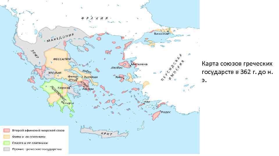 Карта союзов греческих государств в 362 г. до н. э.