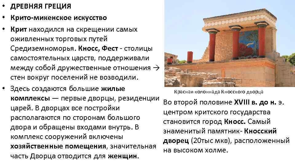 • ДРЕВНЯЯ ГРЕЦИЯ • Крито-микенское искусство • Крит находился на скрещении самых оживленных