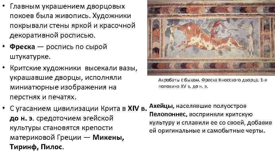 • Главным украшением дворцовых покоев была живопись. Художники покрывали стены яркой и красочной