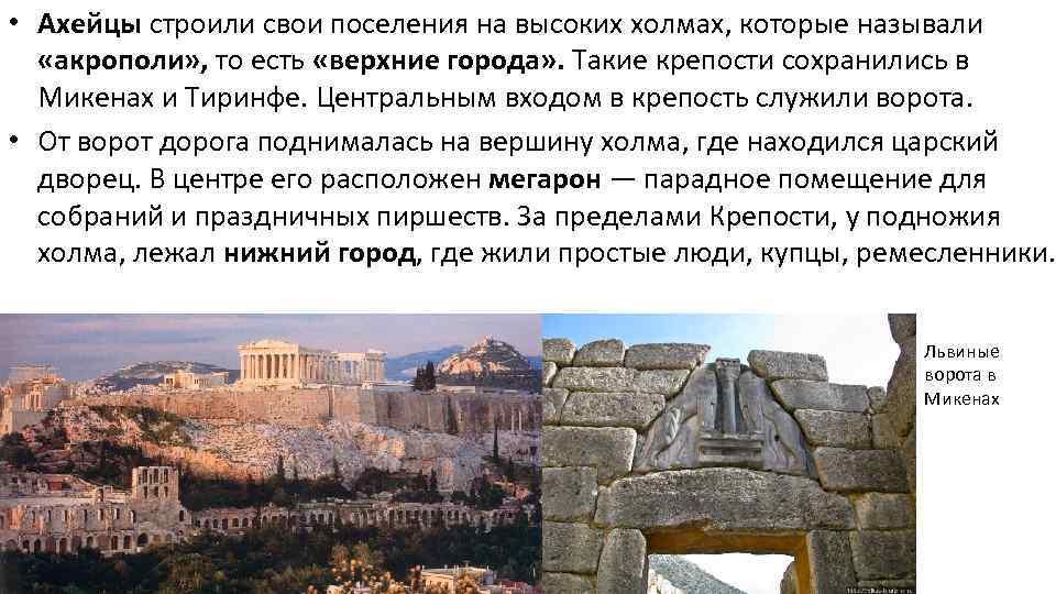 • Ахейцы строили свои поселения на высоких холмах, которые называли «акрополи» , то