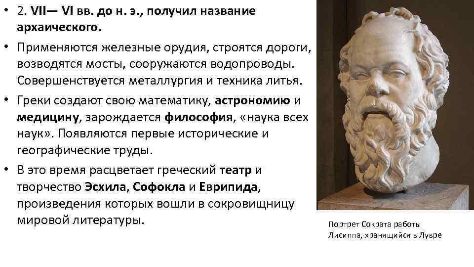 • 2. VII— VI вв. до н. э. , получил название архаического. •