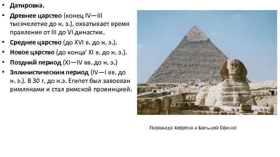 • Датировка. • Древнее царство (конец IV—III тысячелетие до н. э. ), охватывает