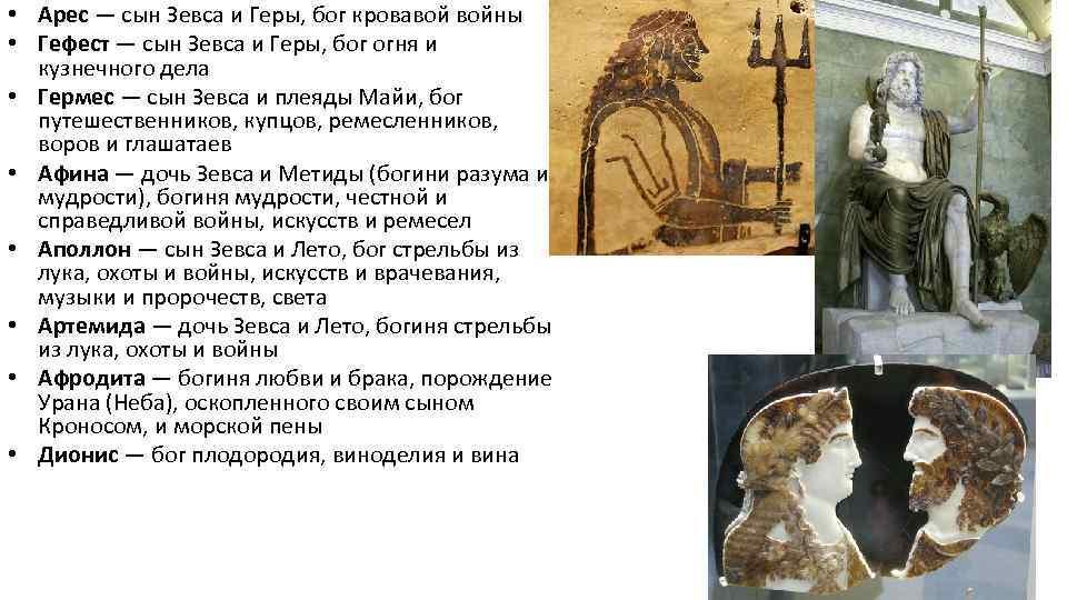 • Арес — сын Зевса и Геры, бог кровавой войны • Гефест —