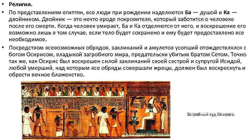 • Религия. • По представлениям египтян, все люди при рождении наделяются Ба —