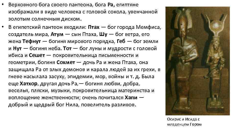 • Верховного бога своего пантеона, бога Ра, египтяне изображали в виде человека с