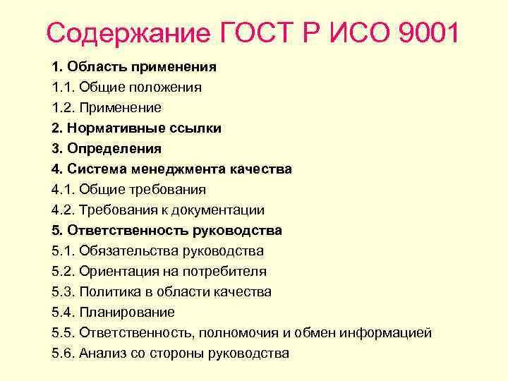 Содержание ГОСТ Р ИСО 9001 1. Область применения 1. 1. Общие положения 1. 2.