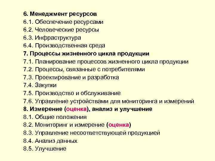 6. Менеджмент ресурсов 6. 1. Обеспечение ресурсами 6. 2. Человеческие ресурсы 6. 3. Инфраструктура
