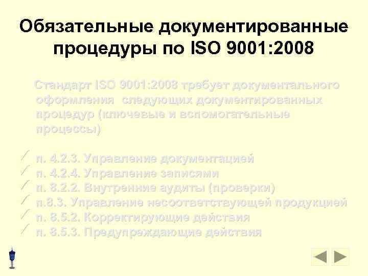 Обязательные документированные процедуры по ISO 9001: 2008 Стандарт ISO 9001: 2008 требует документального оформления
