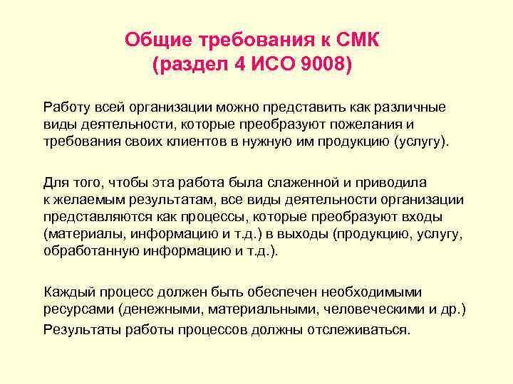 Общие требования к СМК (раздел 4 ИСО 9008) Работу всей организации можно представить как