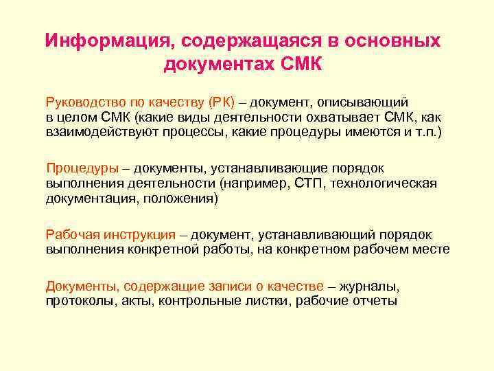 Информация, содержащаяся в основных документах СМК Руководство по качеству (РК) – документ, описывающий в