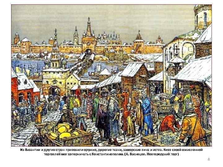 картинка новгородский торг разнообразия