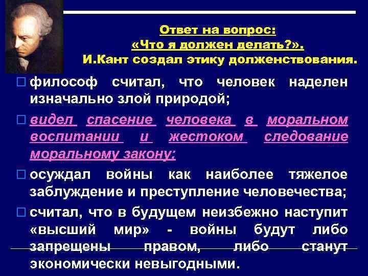 и.в с философией канта знакомство сталина и