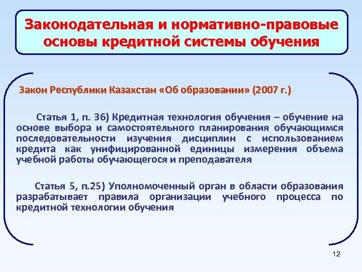 Законодательная и нормативно-правовые основы кредитной системы обучения Закон Республики Казахстан «Об образовании» (2007 г.