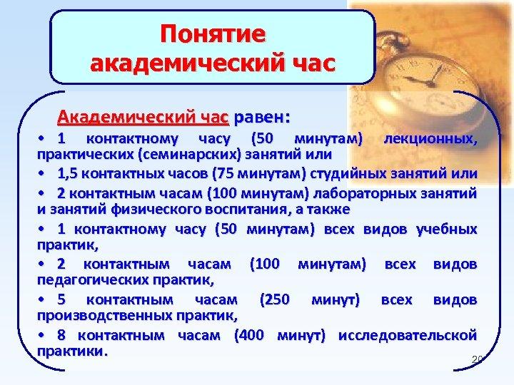 Понятие академический час Академический час равен: • 1 контактному часу (50 минутам) лекционных, практических