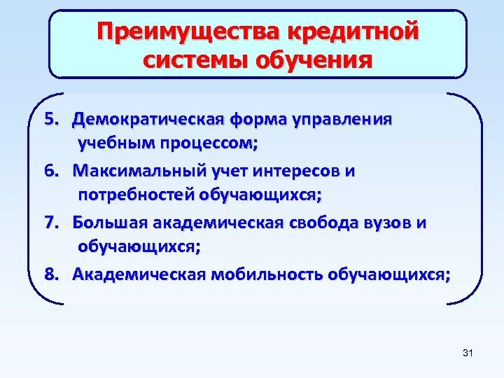 Преимущества кредитной системы обучения 5. Демократическая форма управления учебным процессом; 6. Максимальный учет интересов