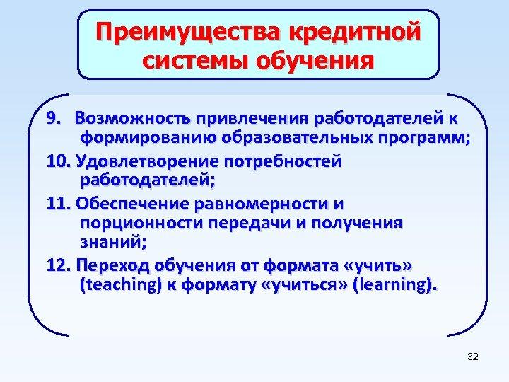 Преимущества кредитной системы обучения 9. Возможность привлечения работодателей к формированию образовательных программ; 10. Удовлетворение