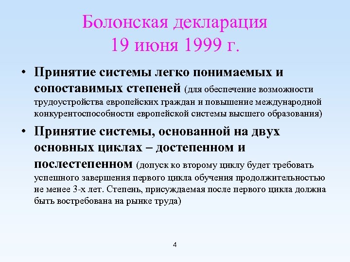 Болонская декларация 19 июня 1999 г. • Принятие системы легко понимаемых и сопоставимых степеней