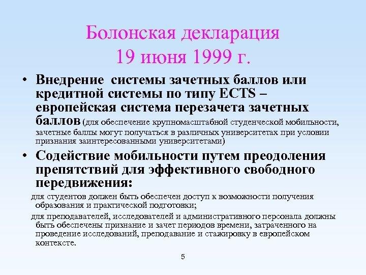 Болонская декларация 19 июня 1999 г. • Внедрение системы зачетных баллов или кредитной системы