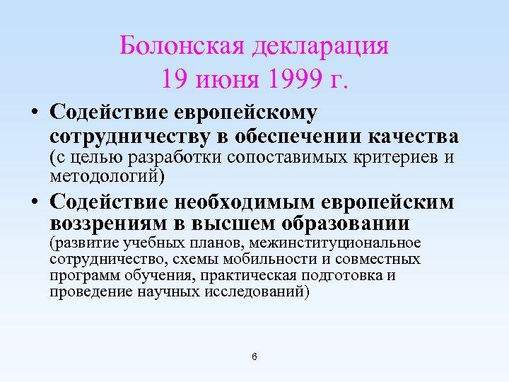 Болонская декларация 19 июня 1999 г. • Содействие европейскому сотрудничеству в обеспечении качества (с