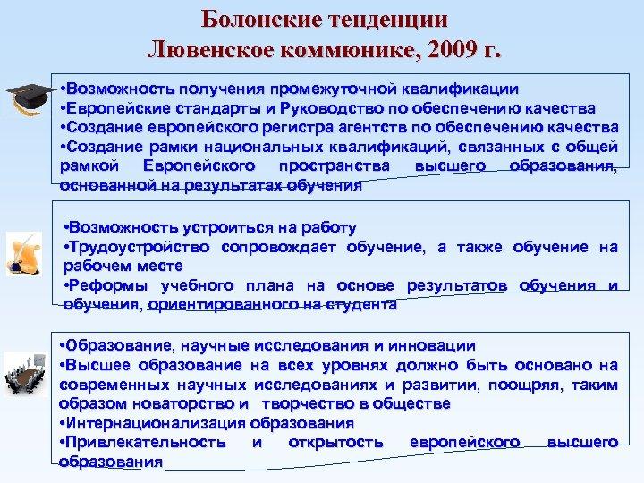 Болонские тенденции Лювенское коммюнике, 2009 г. • Возможность получения промежуточной квалификации • Европейские стандарты