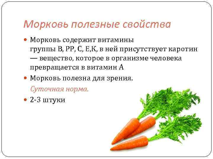 Полезные свойства моркови для беременных 3